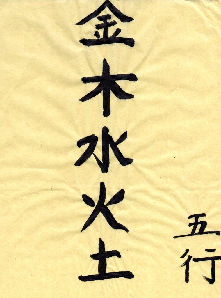 storia del qigong - 5 cinque elementi - calligrafia di Paola Albini